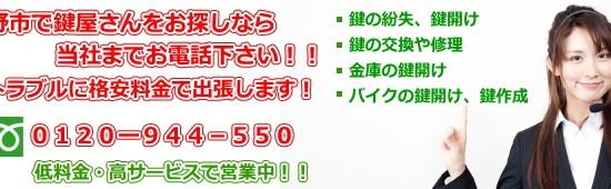 武蔵野市 広告