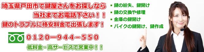 戸田市 広告