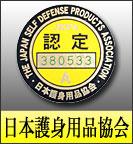 日本護身用品協会ロゴ
