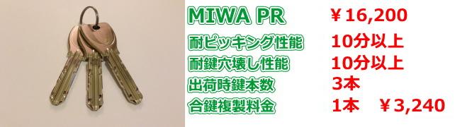 ミワ PRシリンダーの画像